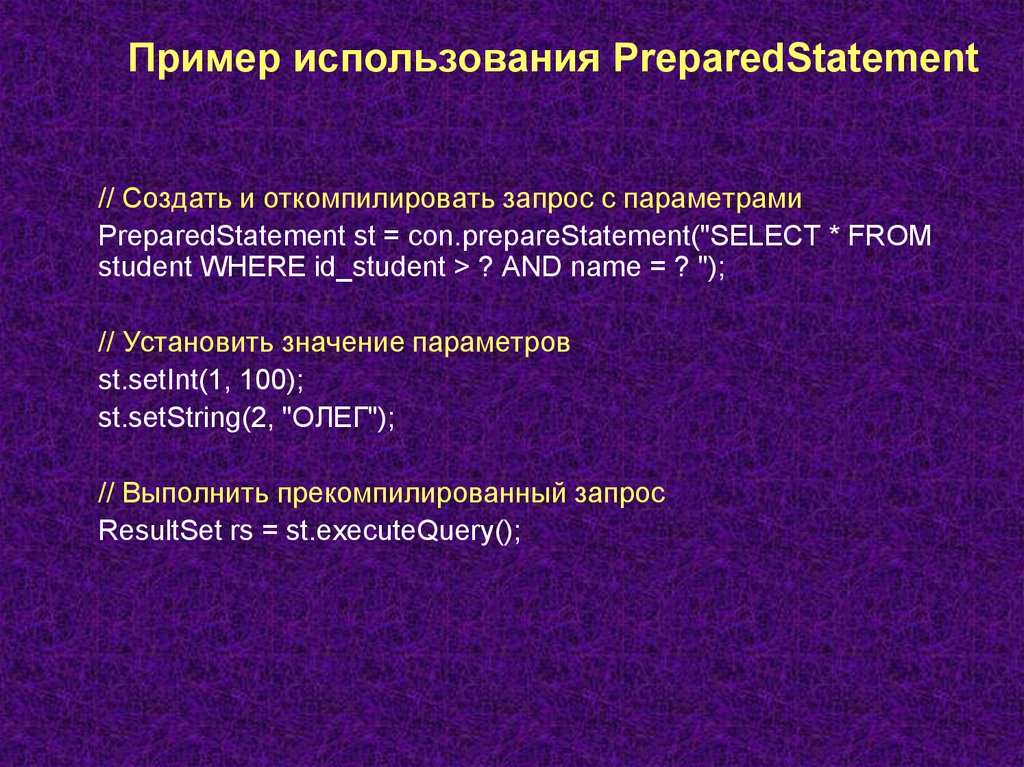 Пример использования PreparedStatement