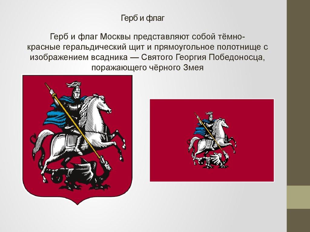 москва герб и флаг картинки доме появляется новая