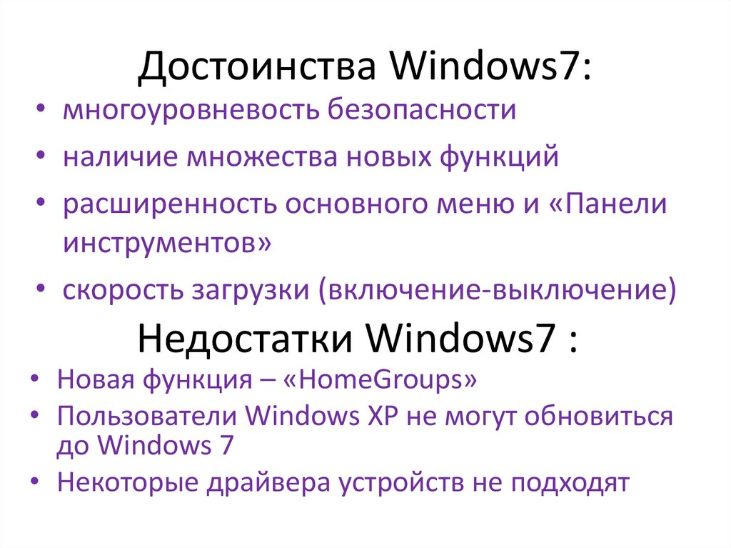 Достоинства Windows7: