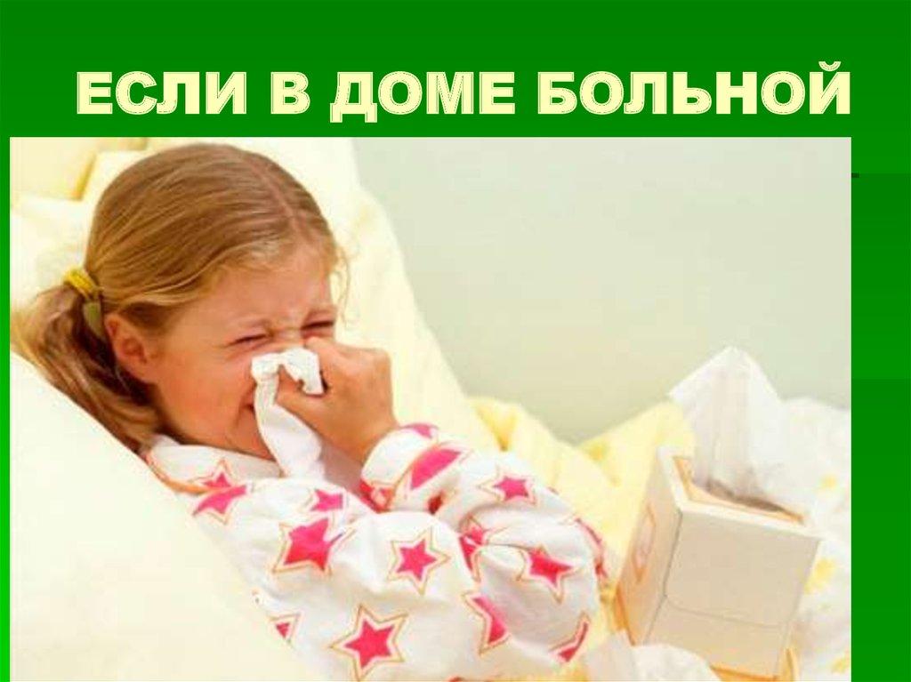 Лечение вирусных инфекций