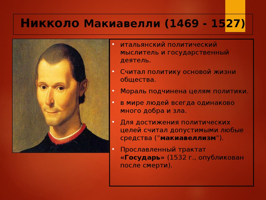 an overview of the philosophy of niccolo machiavelli a controversial humanist A short summary of niccolò machiavelli's the prince this free synopsis covers all the crucial plot points of the prince.