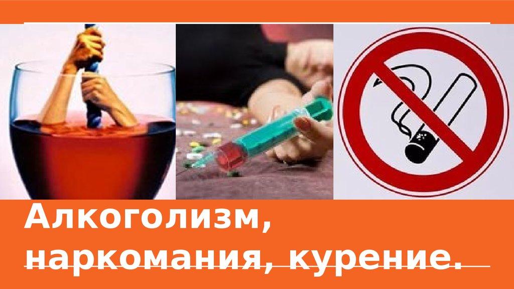 Наркомания курение вредные привычки как работает алкоголизм