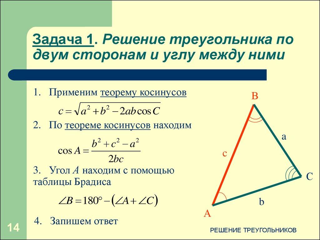Задачи по теме теорема решение треугольников решить задач таблицами