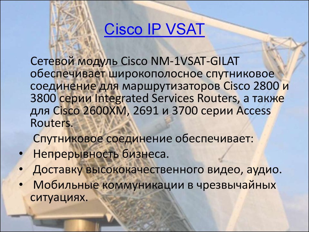 Cisco IP VSAT