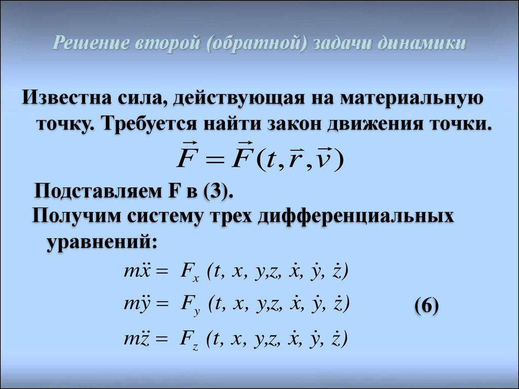Задачи динамики решение решить задачу циклическая частота