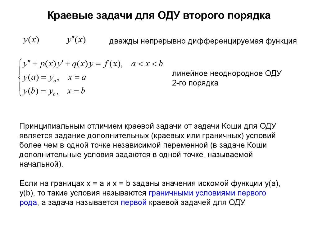 Численное решение краевых задач решение задач с олимпиады по информатике