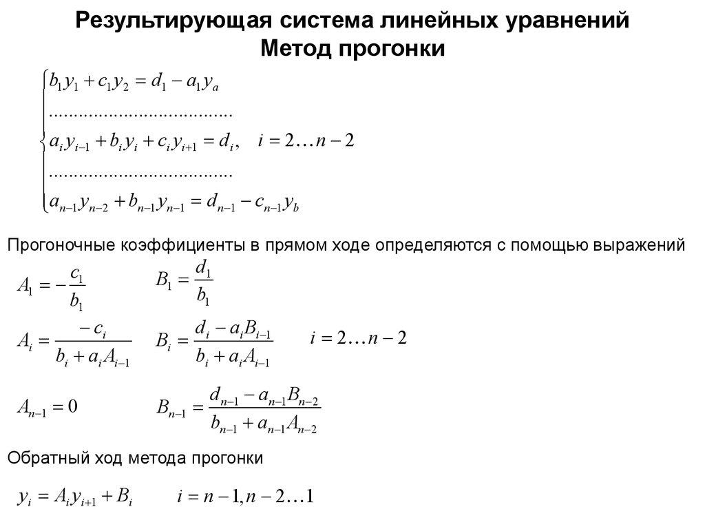 Методы решения краевых задач для дифференциальных уравнений что такое задачи решения в менеджменте