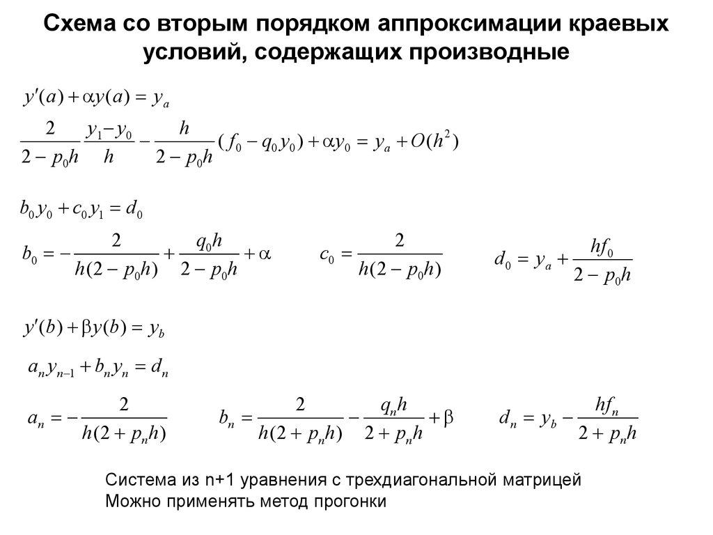 С решение краевой задачи найдите решение задачи коши для дифференциальных уравнений