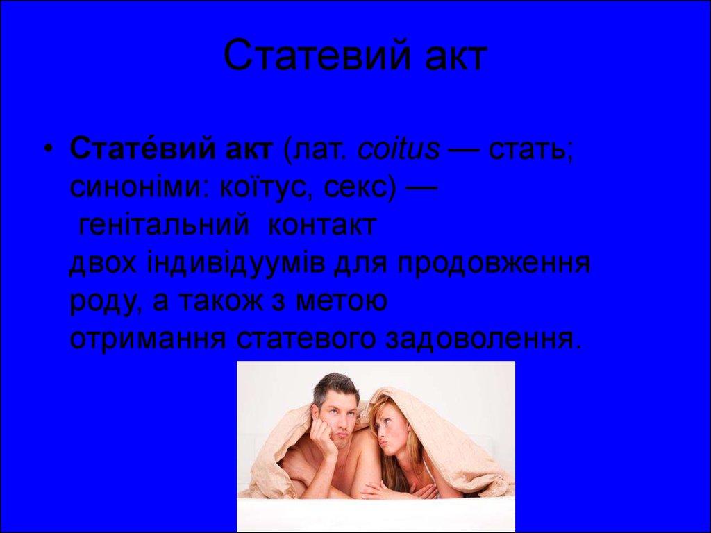 Продовження статевого акту чоловіків