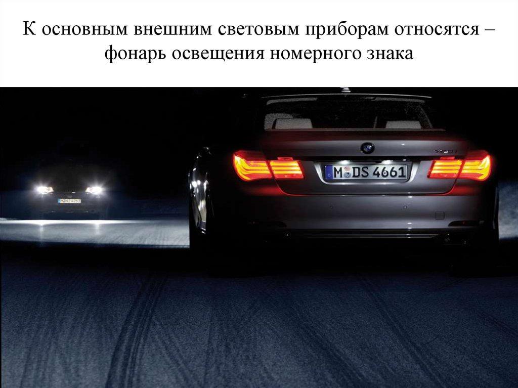 Внешние осветительные приборы автомобиля