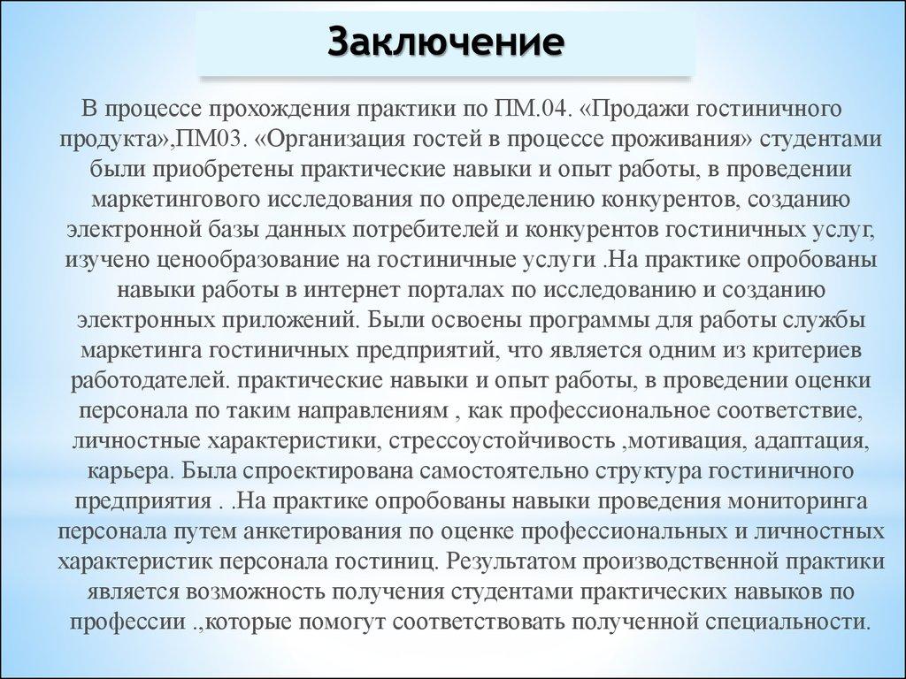 Отчёт по учебной и производственной практике Продажи  Заключение