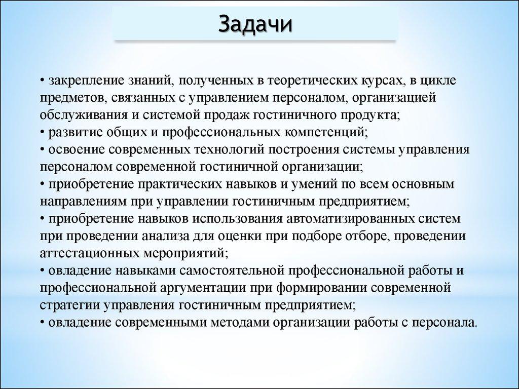 Отчёт по учебной и производственной практике Продажи  3