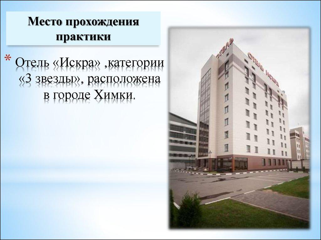Отчёт по учебной и производственной практике Продажи  Цели Отель Искра категории 3 звезды расположена в городе Химки
