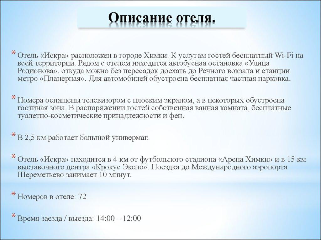 Отчёт по учебной и производственной практике Продажи   Описание отеля