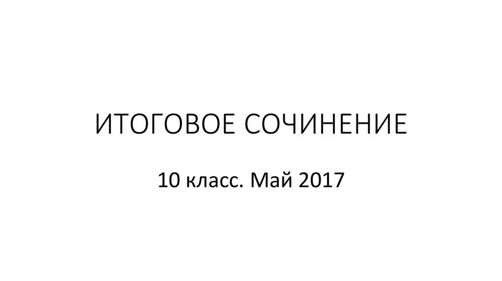 Школьное сочинение на тему бородино поле русской славы 5 класс — pic 6
