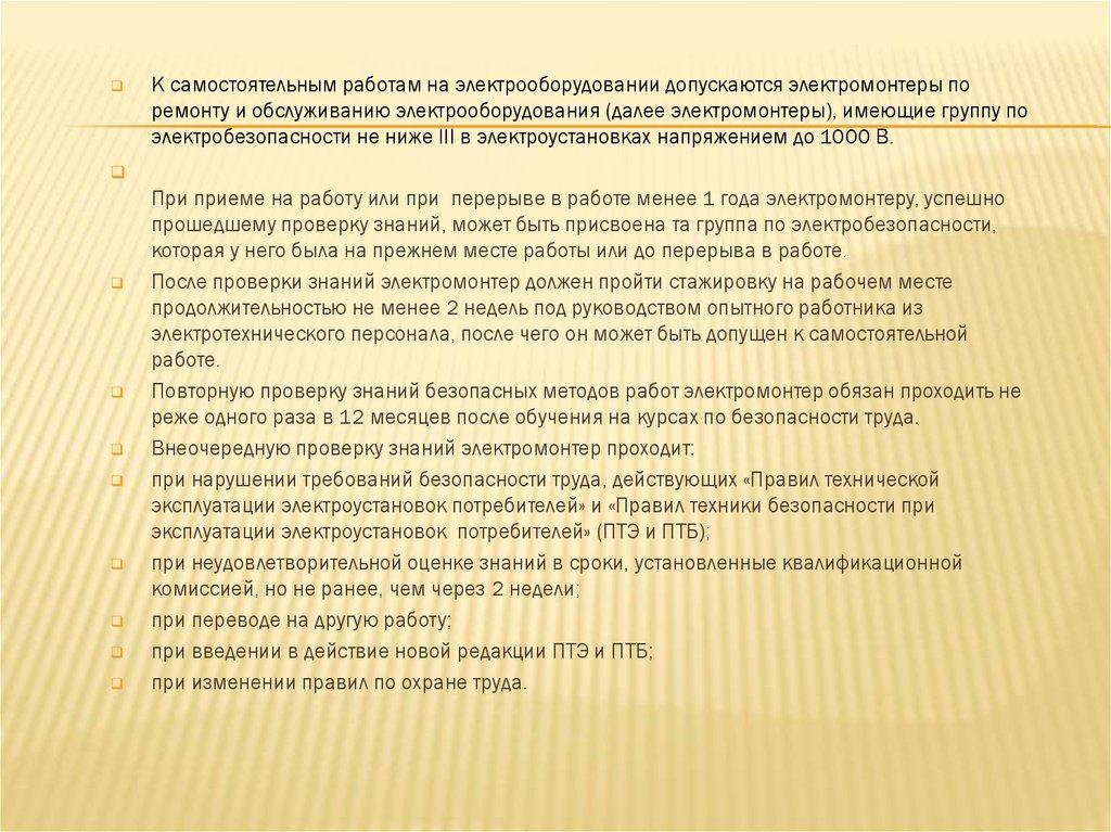 Группа по электробезопасности перерыв в работе удостоверения на группу допуска по электробезопасности