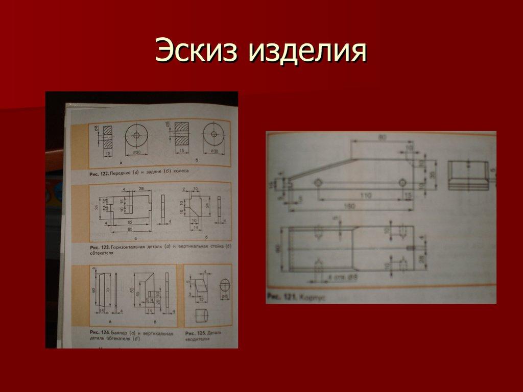 Проект по технологии «Оригами» 2 класс Творческие проекты