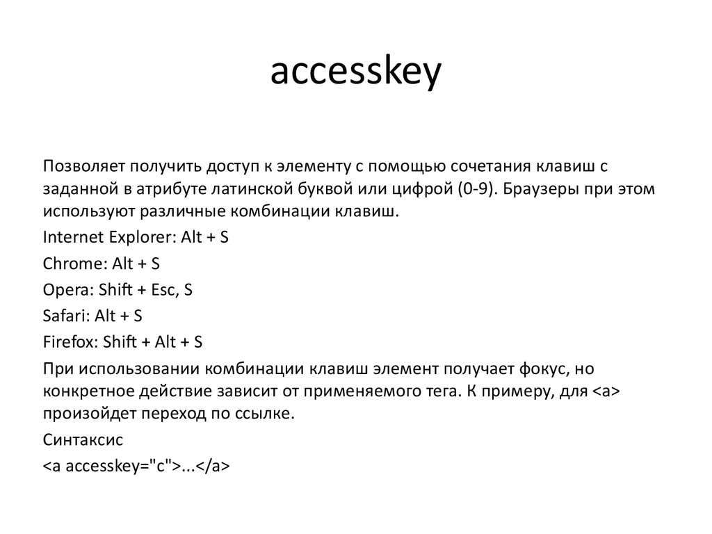 accesskey