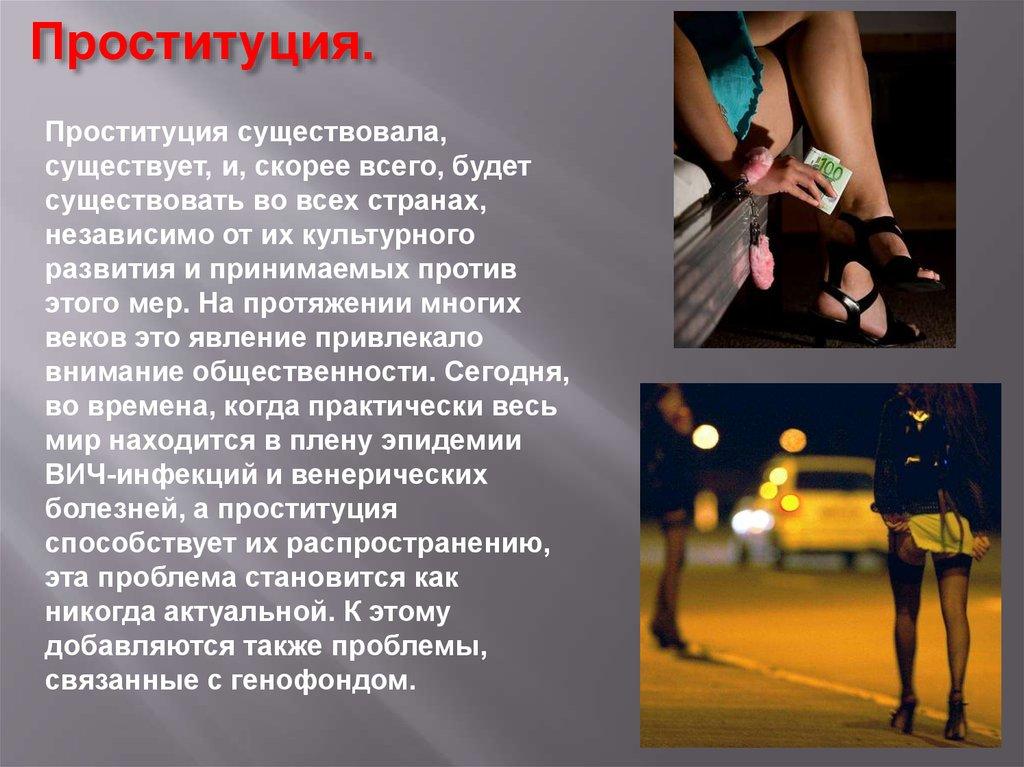 Болезни проститутки