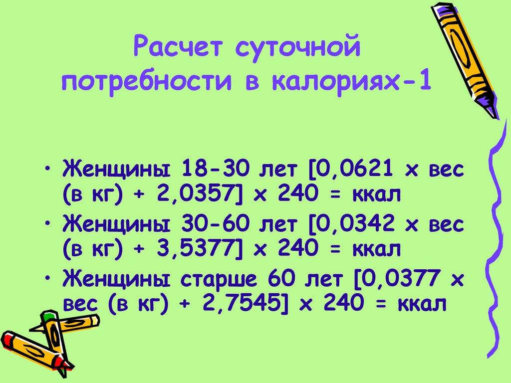 Формула Для Вычисления Калорий Для Похудения. Формулы расчета суточной нормы калорий для похудения