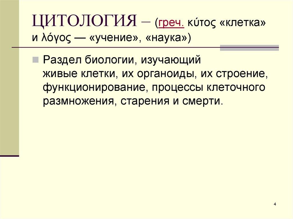 ЦИТОЛОГИЯ – (греч.κύτος«клетка» иλόγος— «учение», «наука»)