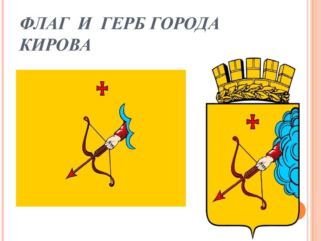 картинки герба кирова найдете все