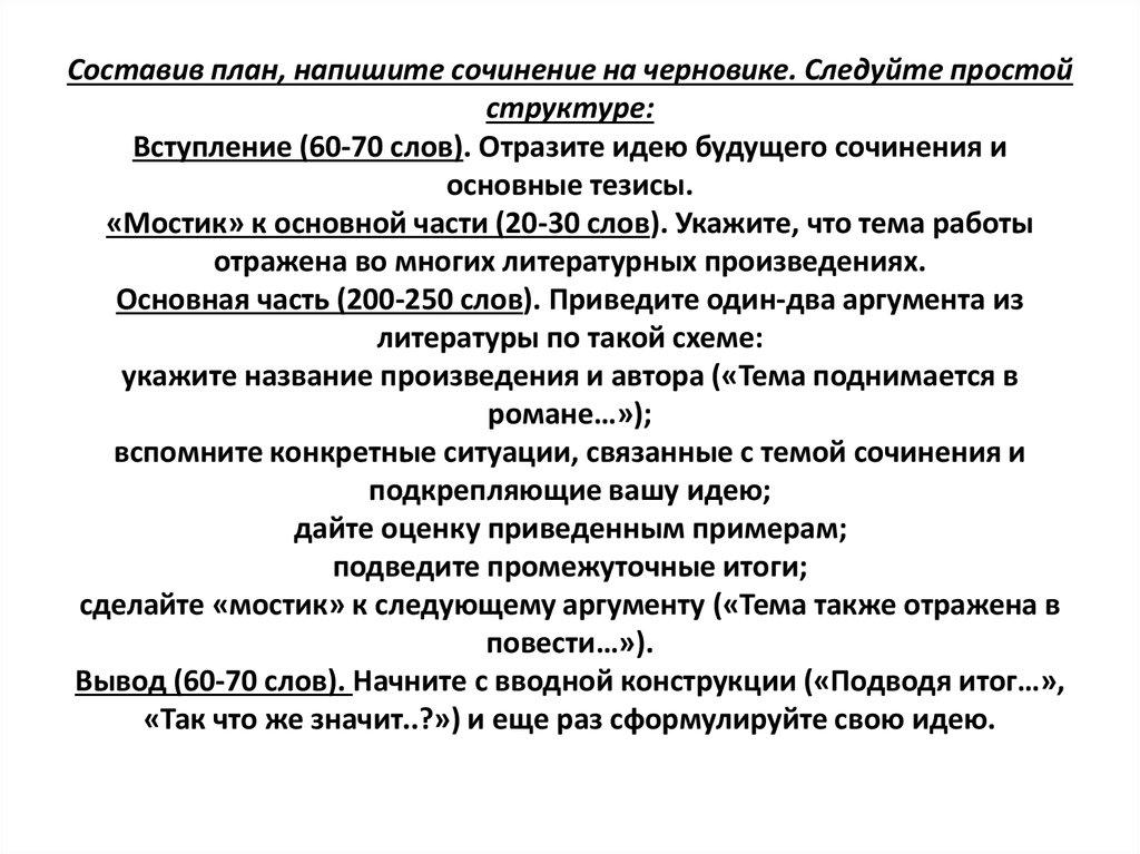 poslerodovogo-sochinenie-kapitanskaya-dochka-soderzhanie-planu-8-klass-vstuplenie-nuzhna