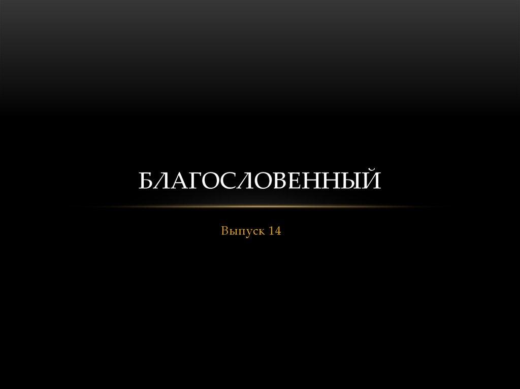 download Отчет о 25-м присуждении наград графа