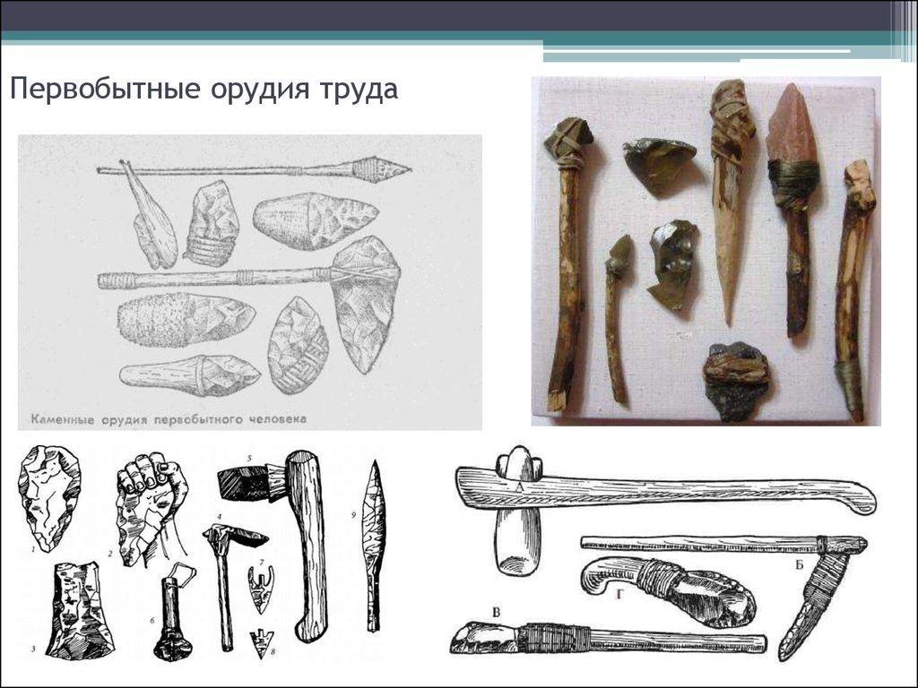 масси произвел древние орудия труда картинки названия находятся