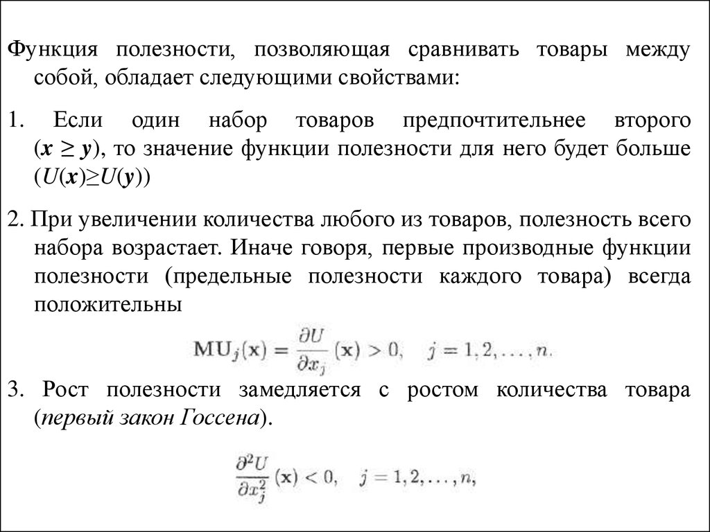 Решение задач по закону госсена бесплатно решим задачи химии