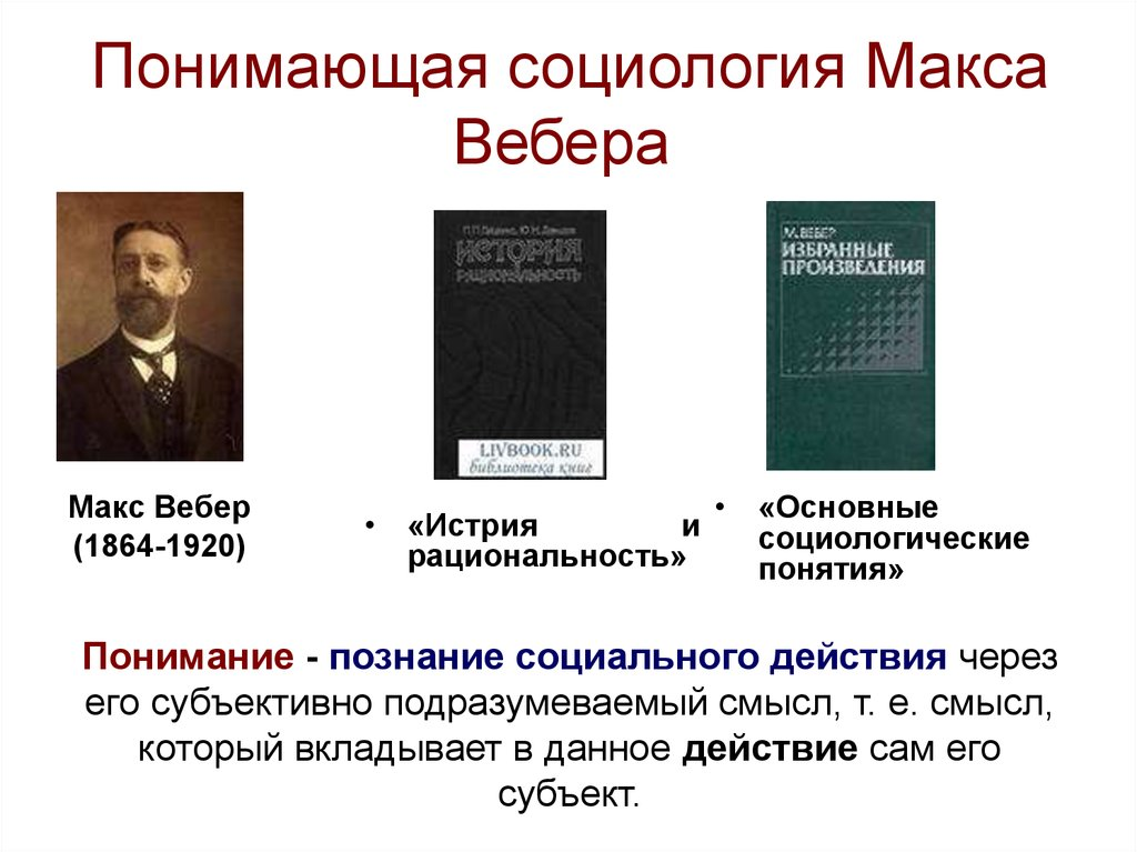 the sociology of max weber Worked with the left-liberal protestant social union the protestant ethic and the spirit of capitalism weber's best known and most controversial work argues that the spirit that defines capitalist institutions has its roots in the protestant reformation a study of the relationship between the.
