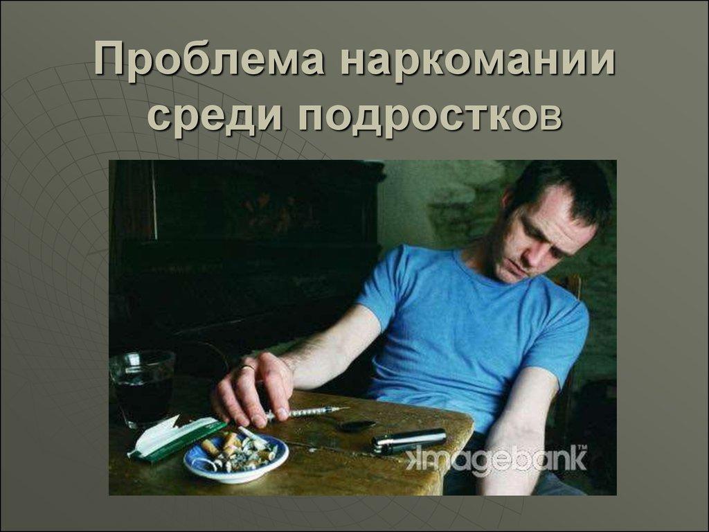 Презентация наркомания среди подростков лечение наркомании фото