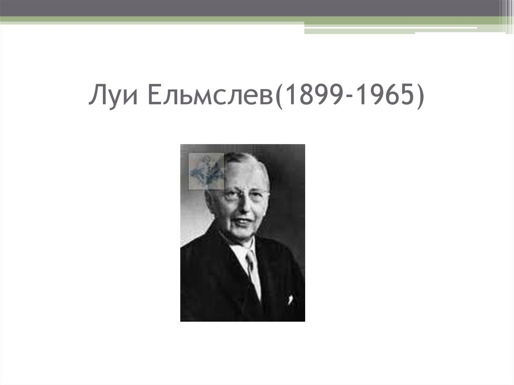 Луи Ельмслев(1899-1965)