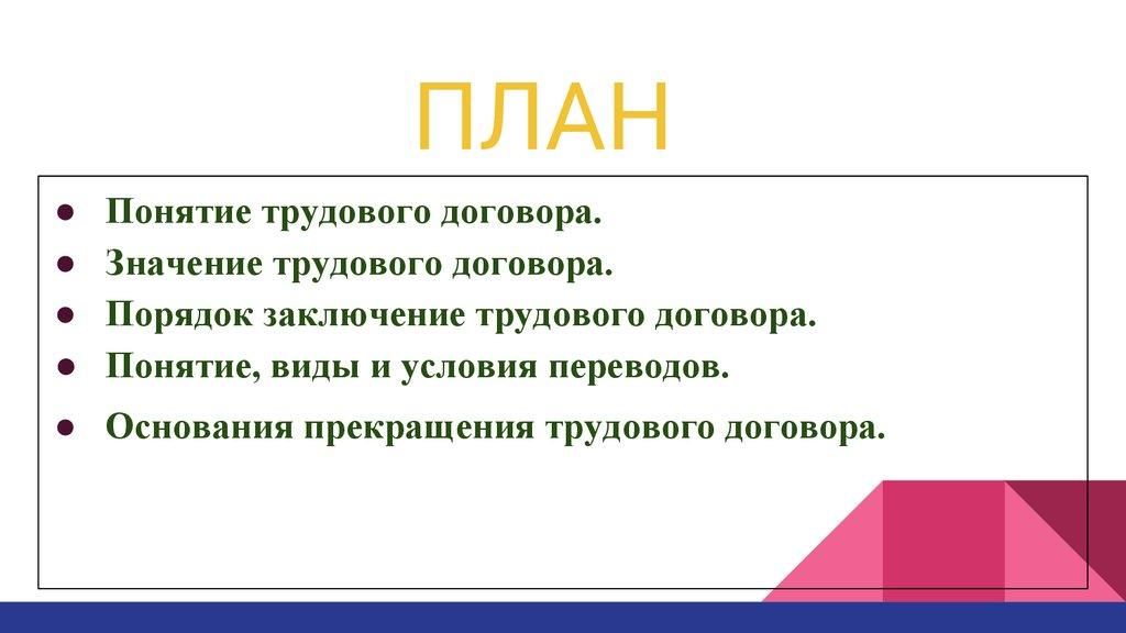 Трудовой договор понятие документы для кредита в москве Миусская 2-я улица