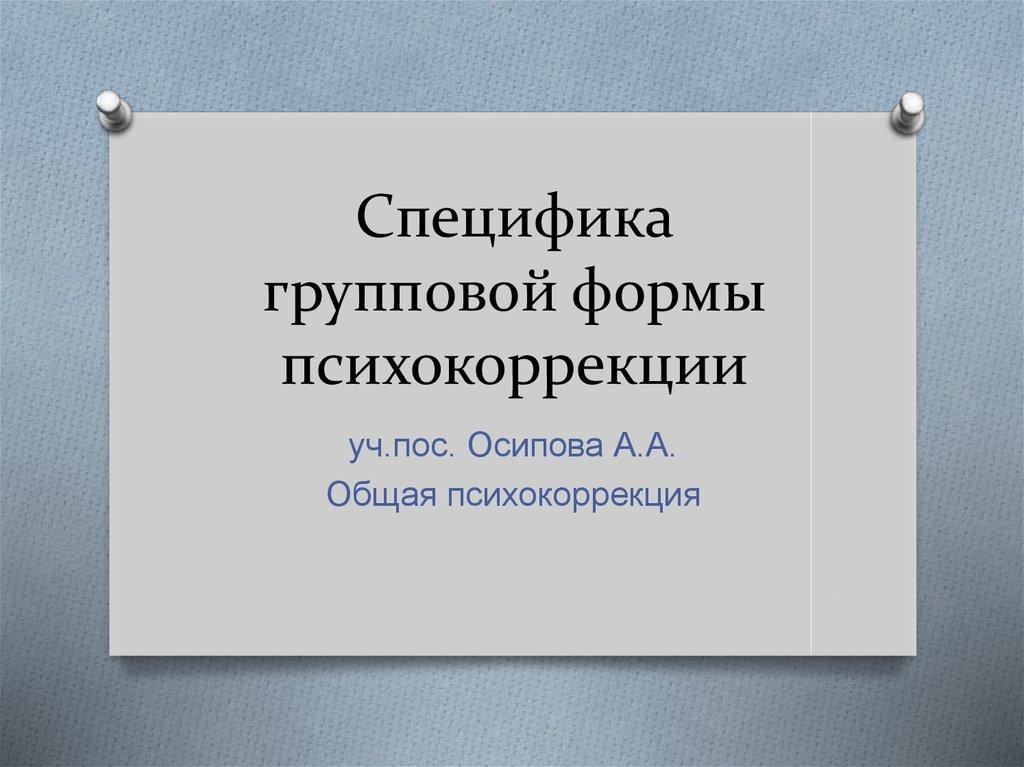 специфика групповой формы психокоррекции.шпаргалка