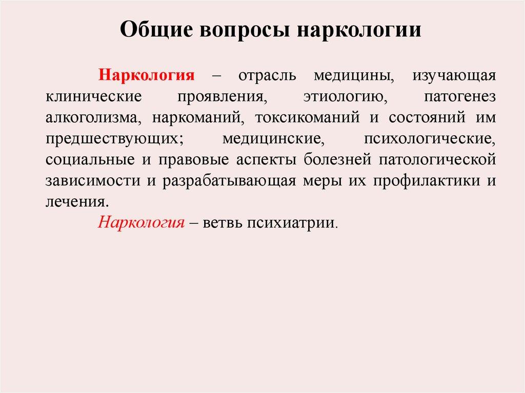 Картинка наркологии наркологические клиники украины