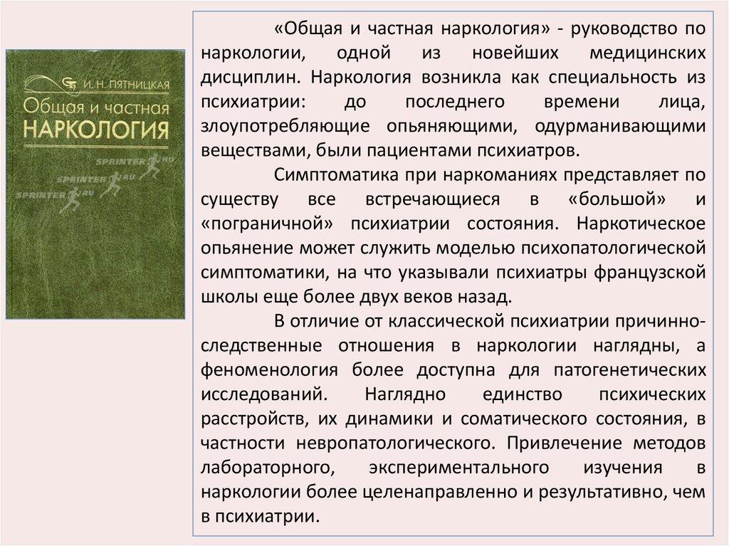 Наркология вопросы наркологическая клиника хелпер москва владимир алексеевич отзывы