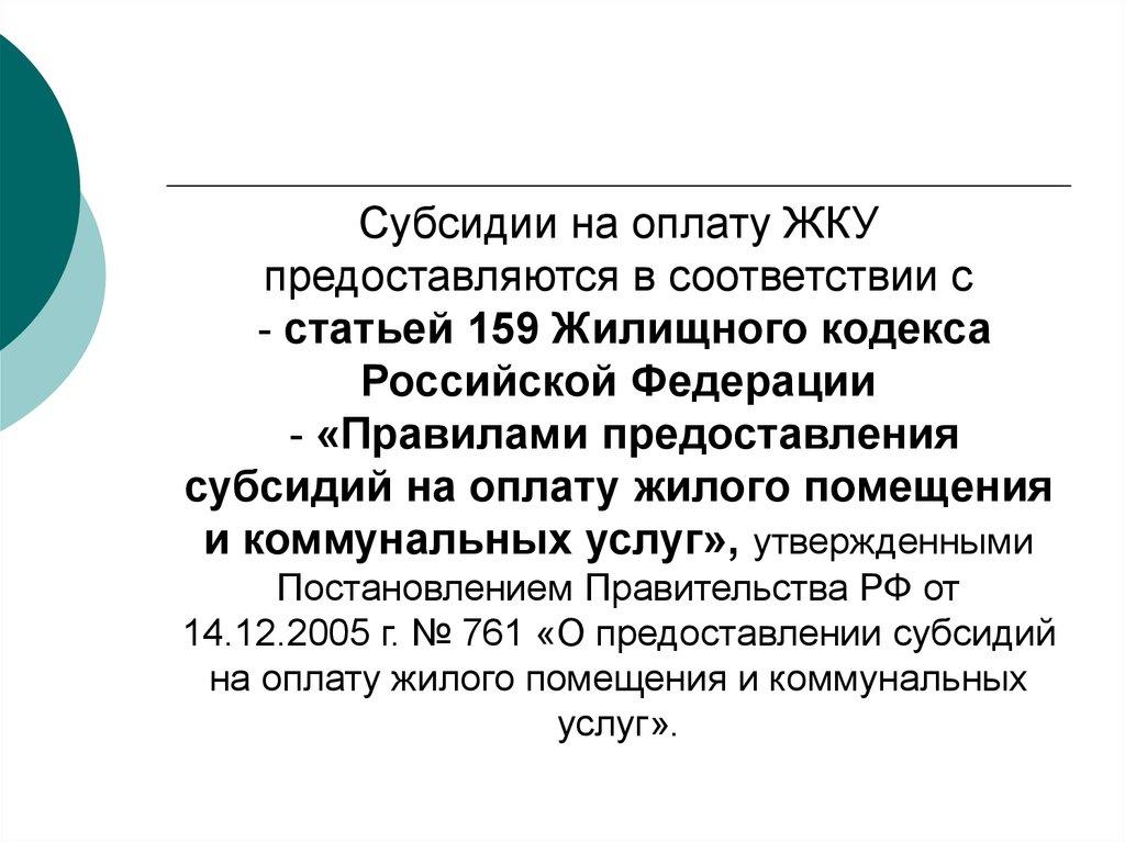 жилищный кодекс российской федерации статья 159 покупку квартиры, земельного