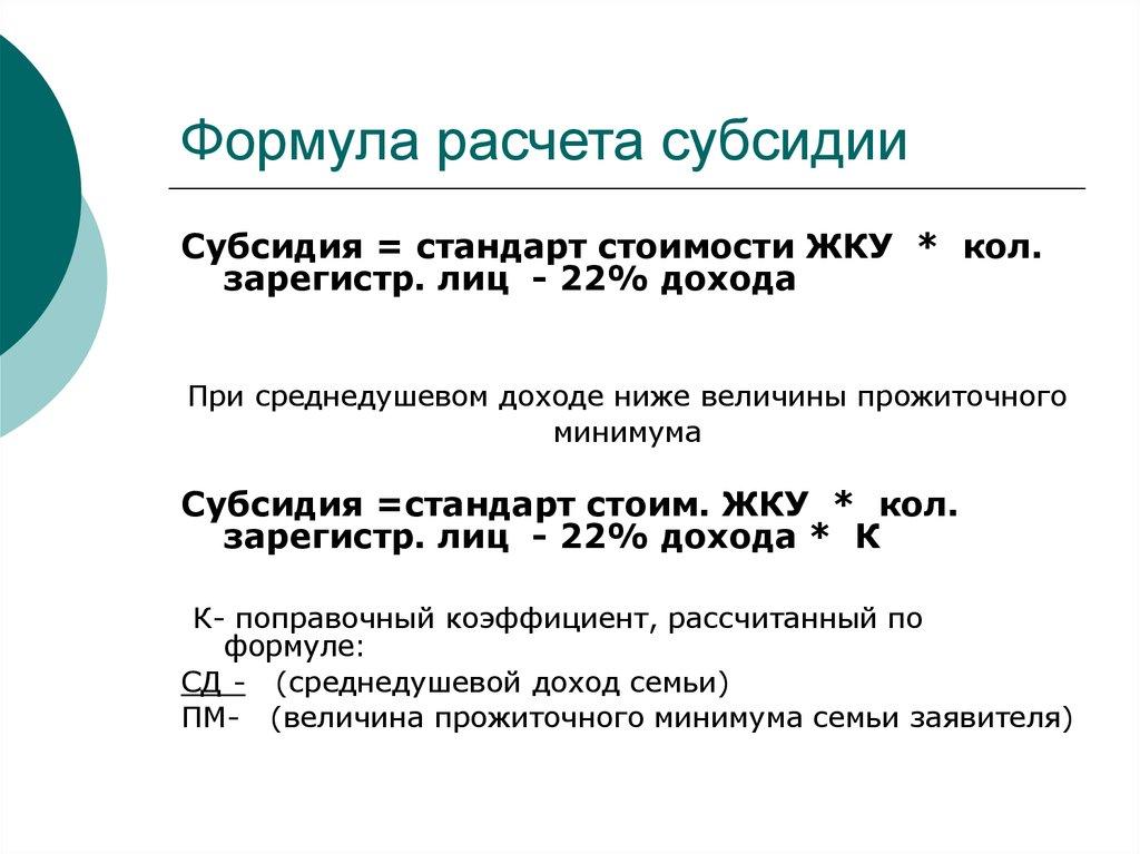 аргон формула расчета субсидии молодая семья участок городе Боброве
