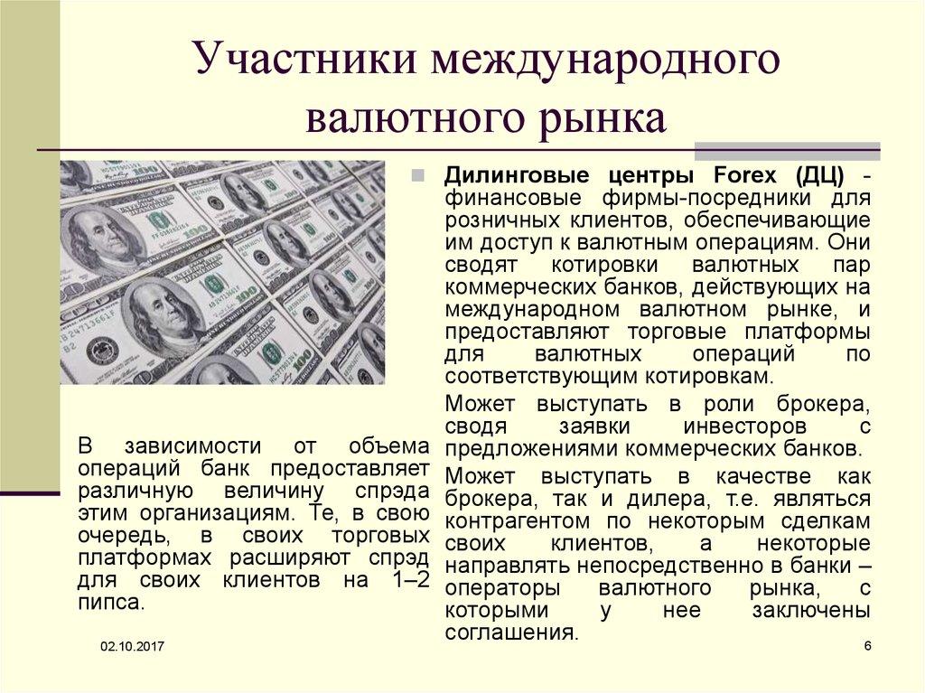 Финансовые посредники форекс nicosia developers