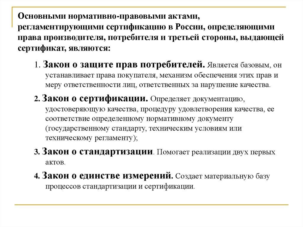 Закон украины о сертификация продукции состав руководства по качеству исо 9001 2008