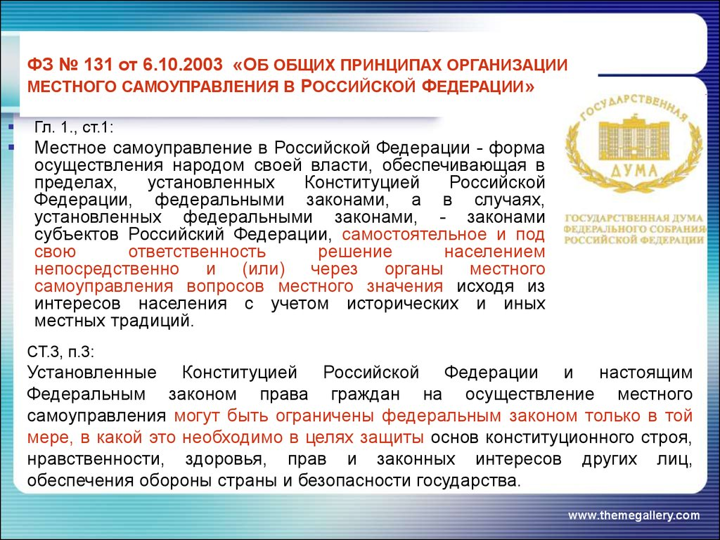 фз 131 от 06 10 2003 с последними изменениями 2015