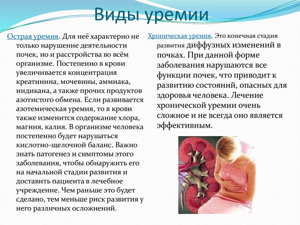 Уремический гастрит лечение