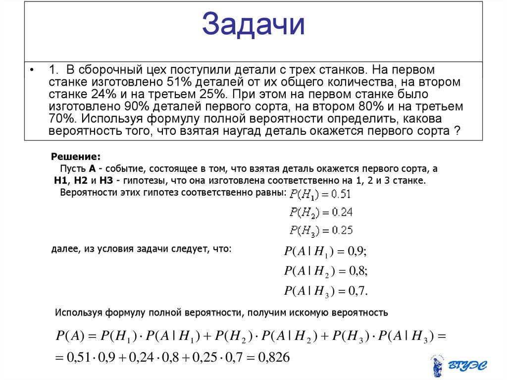 Формулы решений задач на вероятность решения задач неопределенные интегралы