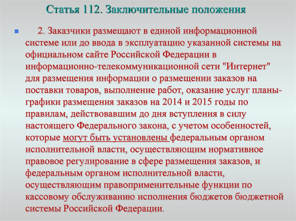уголовный кодекс статья 112 часть 1