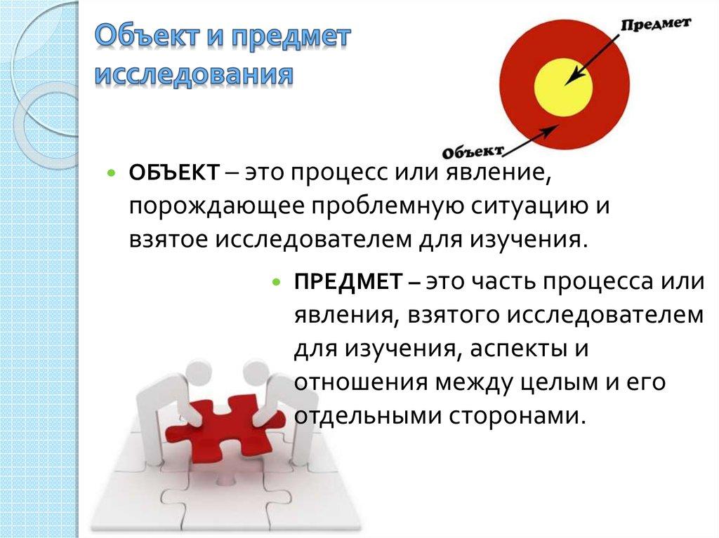 Предмет в исследования шпаргалка документоведении объект и
