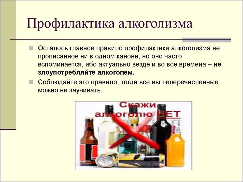 картинки профилактика алкоголизма