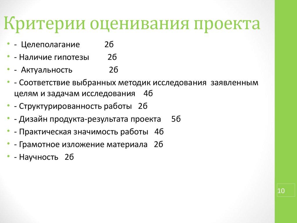 Критерии оценки открыток, одноклассников поздравления