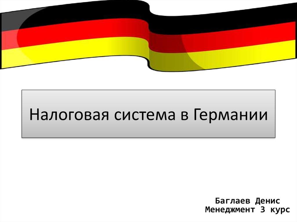 Налоговая политика германии сколько стоит квартира дубае
