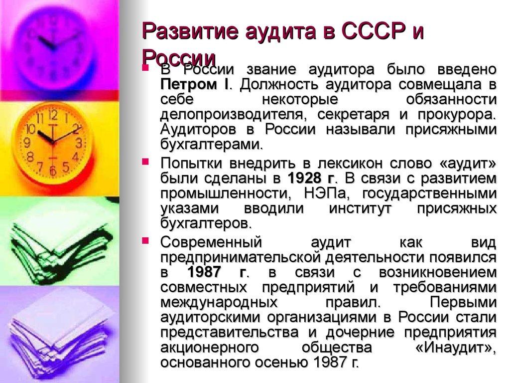 Формирование государственного аудита в россии